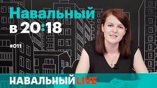 Навальный в 20:18. Эфир #011. Марафон #ЯзаНавального продолжают Кира Ярмыш, Георгий Албуров и другие