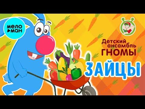 Детский ансамбль Гномы - Зайцы ПЕСЕНКИ ДЕТСКОГО САДА