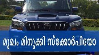 Video Mahindra Scorpio Face lift model- Fasttrack Manorama News download MP3, 3GP, MP4, WEBM, AVI, FLV Maret 2018