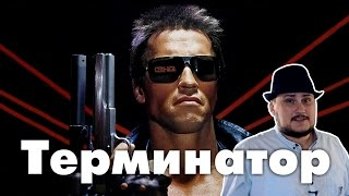 [Ретроспектива Сокола] Терминатор