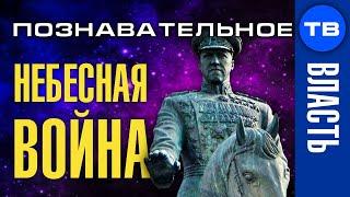 Небесное сражение за памятник Жукову (Познавательное ТВ, Артём Войтенков)