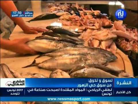 تسوق وتذوق مباشرة من سوق حي الزهور ولاية تونس