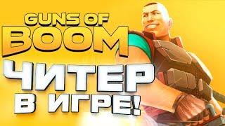 ИГРАЮ КАК ЧИТЕР! НОВОЕ ОРУЖИЕ И БРОНЯ В Guns Of Boom #2