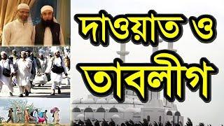 Bangla Waz 2017 দাওয়াত ও তাবলীগ Dawat O Tabligh by Amanullah bin Ismail Madani   Free Bangla Waz