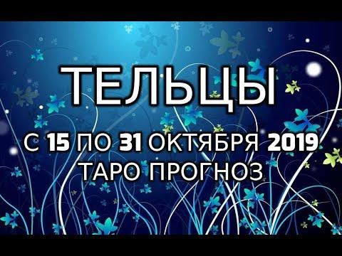 Тельцы с 15 по 31 Октября 2019 Таро Прогноз