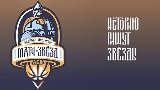 Матч Звезд АСБ 2019, Великий Новгород