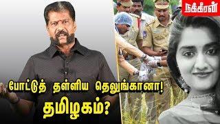 பொள்ளாச்சி... என்ன ஆச்சு? Nakkheeran Gopal about Telangana Police  | Priyanka Reddy Issue