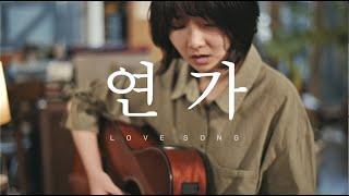 정우(Jung-woo)- 연가 (Love Song): 신촌전자라이브 Sinchon Electronics Live