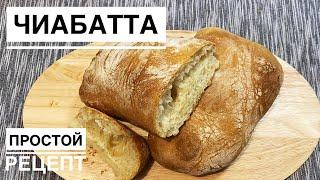 ЧИАБАТТА самый простой рецепт Как испечь домашний хлеб