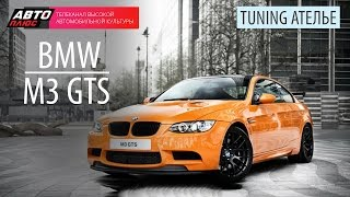 Тюнинг Ателье - BMW M3 GTS - АВТО ПЛЮС