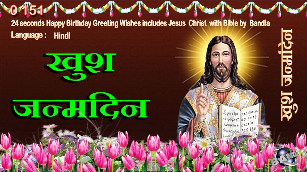 0 151 Hindi Happy Birthday Greeting Wishes Includes Jesus Christ