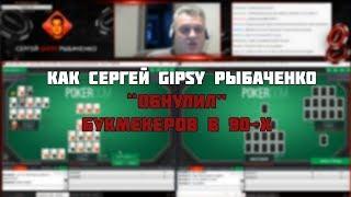 Как известный покерист обанкротил букмекеров (Gipsy)
