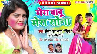 मेरा बाबू मेरा सोना - #Nisha Upadhaya (2020) का सुपरहिट होली गीत | Mera Babu Mera Sona