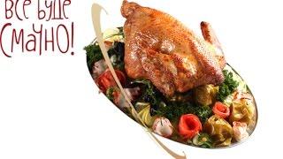 Научим готовить ароматную и сочную запеченную индейку - Все буде смачно - Выпуск 118 - 04.01.2015