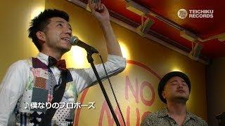 ファーストアルバム発売記念 「どぶろっく・とーく&ミニらいぶ~あなた...