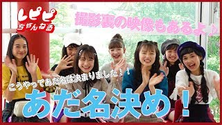 We are the REPIPI GIRLS☆ 今回はあだ名決め&撮影オフショット回♡ そし...