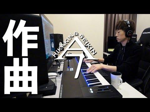 今 / ヒカキン & セイキン 作曲シーン【メイキング】