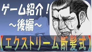 【エクストリーム断髪式】 全ステージ攻略~後編~ ゲーム紹介♪ 実況:...