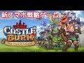 スマホ戦略RTSゲーム クラロワの上位版!?【Castle Burn:キャッスルバーン実況】