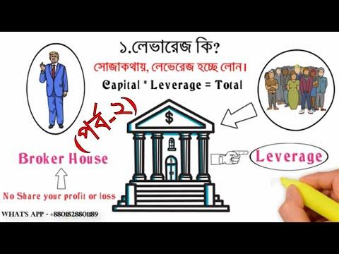 🔴প্রশ্ন--উত্তর-(পর্ব-২)-লেভারেজ-কি/-সুবিধা-এবং-অসুবিধা/-বেশী-লেভারেজ-কি-ক্ষতি-!!-forex-leverage