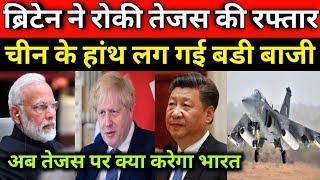 भारत और ब्रिटेन के बीच तेजस को लेकर फंस गया बडा पेंच, चीन के हांथ लग गई बडी डील ।