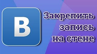 видео Как закрепить запись на стене Вконтакте