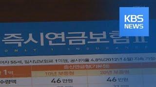 취업 늦고 빚 부담까지…30대 개인연금 가입 감소 / …