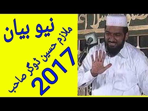 mulazim Hussain dogar 2017 bayan