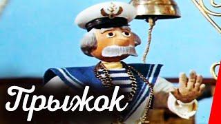 Прыжок (1980) мультфильм...