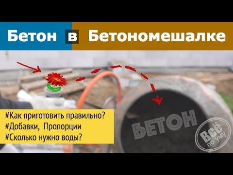 Как правильно приготовить бетон в бетономешалке