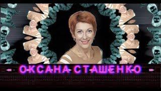 ⚫2 сезон 3 (13) серия - Оксана Сташенко (1 часть)