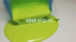 🌱 푸릇푸릇 라임나무 🍐 액괴만들기 | 붕사없이 퐁당액괴 | 질긴액괴 | 뿌직