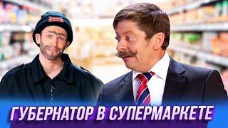 Губернатор в супермаркете — Уральские Пельмени | Любимое — Евпатория