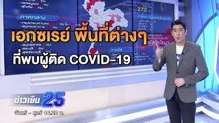 พื้นที่ในประเทศไทยที่มีผู้ป่วยติดเชื้อโควิด-19