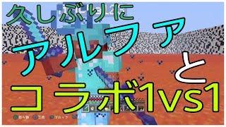 【PVP】【マインクラフト】【Minecraft】【発狂】 アルファch https://w...