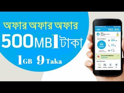 500 MB 1 Taka & 1GB 9 Taka !!! New Update My Gp App & Enjoy