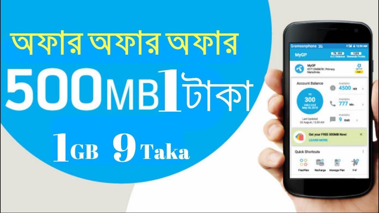 500 MB 1 Taka & 1GB 9 Taka !!! New Update My Gp App & Enjoy This Offer !!!  100% Working All Gp User