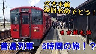 【乗車記】久大本線で見る夜桜の旅【ゆっくり実況西日本横断の旅#8】