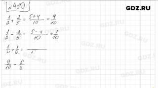 №450 - Математика 5 класс Зубарева