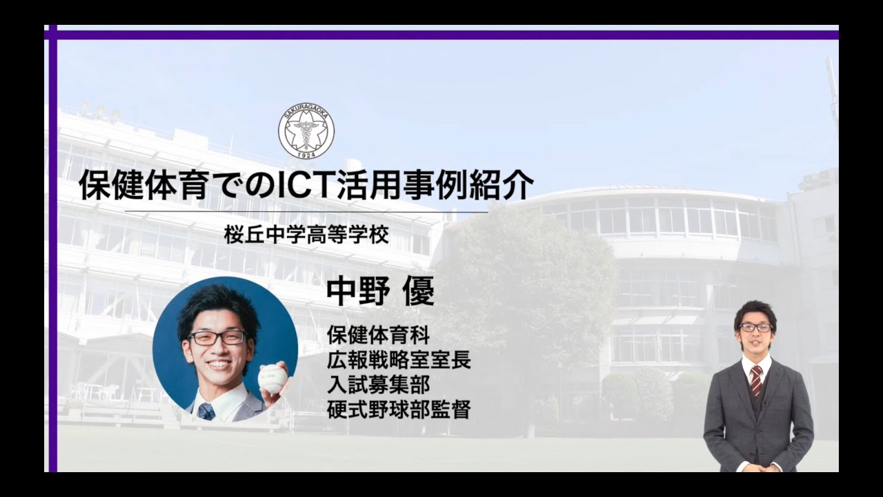 【iTeachers TV Vol.262】中野 優 先生(桜丘中学・高等学校)前編を公開しました!