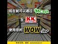 TONE WOW … WOWcher Redemption @ KK Super Mart (Chinese)