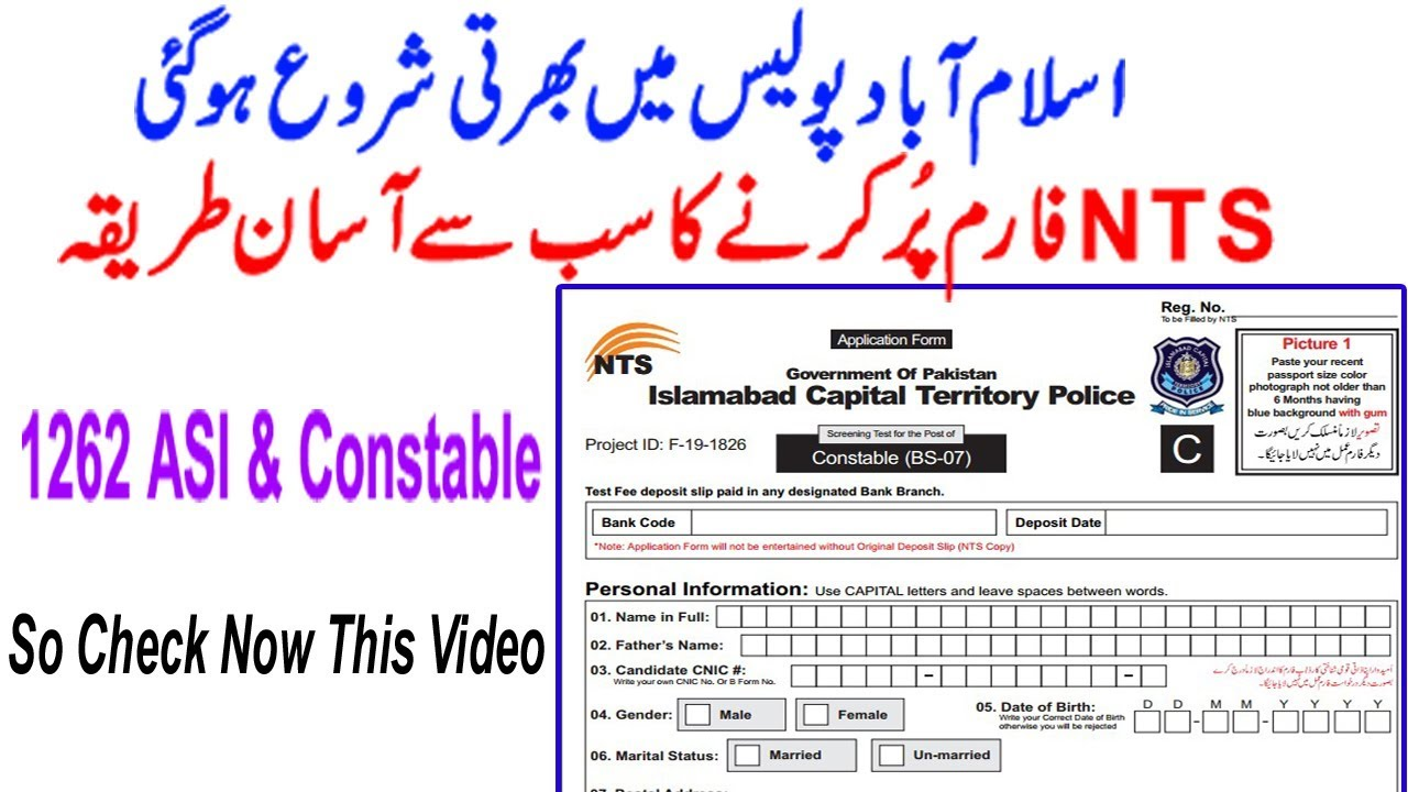 New jobs in ICTP Islamabad Police 2019 || How to Fill NTS Form For  islamabad Police (ICTP-CTF)