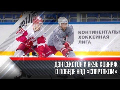 """Дэн Секстон и Якуб Коварж о победе над """"Спартаком"""""""