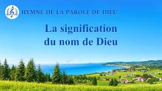 Musique chrétienne 2020 « La signification du nom de Dieu »