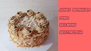 миндально кофейный торт БЕЗ МУКИ торт AGNES BERNAUER Вкуснейший торт РУЧНЫМ МИКСЕРОМ Без глютена
