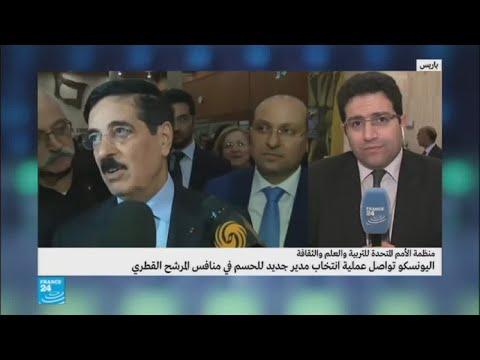 منافسة مصرية-قطرية-فرنسية لرئاسة اليونسكو  - 18:22-2017 / 10 / 13
