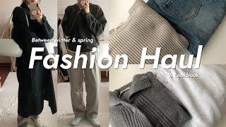 Fashion haul 혜봄 | 겨울과 봄 사이 코디 …