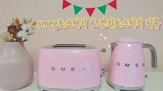 Smeg 토스트기 & 전기포트 리뷰 (스메그)