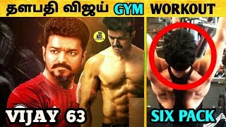 Thalapathy 63-ல் SIX PACK ! தளபதி விஜய் GYM WORKOUT DETAILS REVEALED ! Thalapathy Vijay ! Vijay 63 !