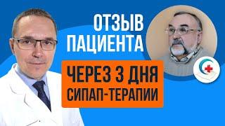 Через 3 дня СИПАП-терапии | Отзыв пациента Коновалова(Отзыв пациента после 3-хдневного использования СИПАП-аппарата. http://www.sleepnet.ru/ Центр медицины сна. Заболевани..., 2014-08-28T05:04:55.000Z)